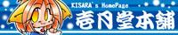 KISARAさんへのリンク